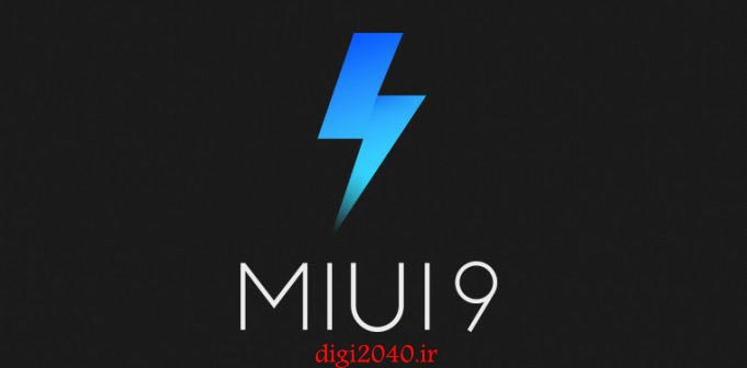 رام جهانی MIUI 9